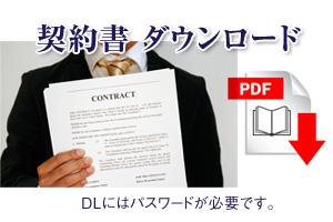 調査契約書関連
